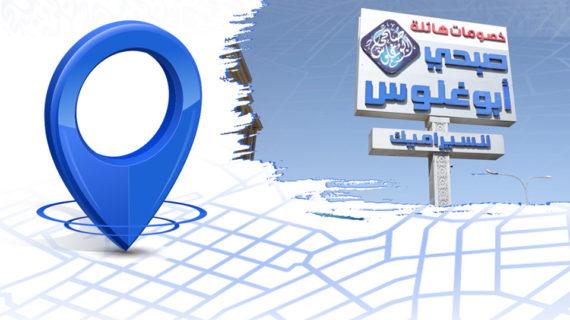 معرض صبحي أبو غلوس – فرع المقابلين.