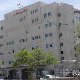 المستشفى الاسلامي